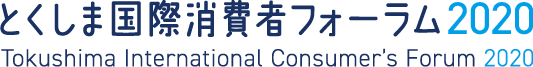 とくしま国際消費者フォーラム2020/Tokushima International Consumer's Forum 2020