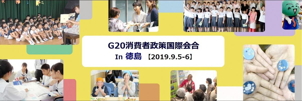 徳島県,消費者庁,G20消費者政策国際会合